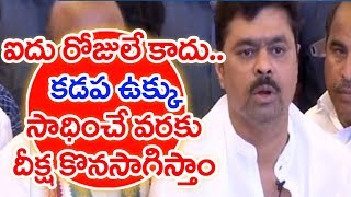 Exclusive Interview With TDP MP CM Ramesh On Hunger Strike for Kadapa Steel Plant