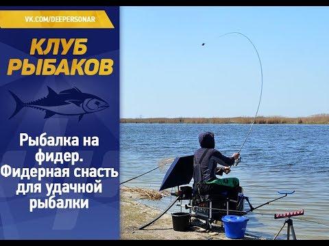 как сделать свой рыболовный клуб