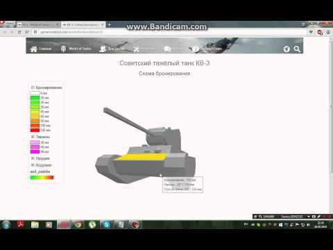 КВ-3:3D Схема бронирования.