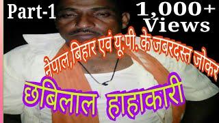 04_Naach program_bhojpuri Deshi comedy_छविलाल हाहाकारी superstar of Nepal? Sikandar Bihari