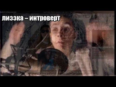 JesusAVGN смотрит клип лиззка – интроверт