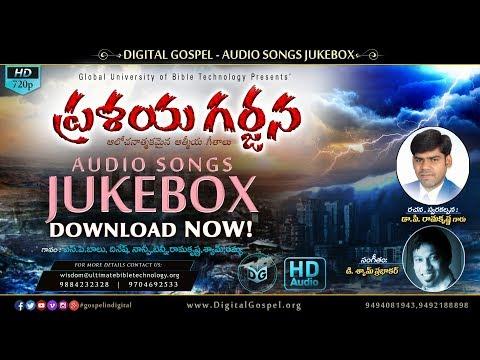 Pralayagarjana Audio Songs Jukebox HQ || Telugu Christian  Songs || GUBT, Digital Gospel