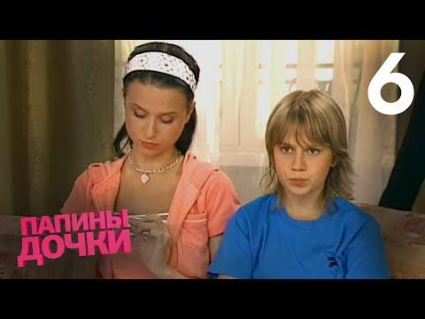 Папины дочки | Сезон 1 | Серия 6