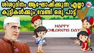 ശിശുദിനം  ആഘോഷിക്കുന്ന എല്ലാകുട്ടികൾക്കുംവേണ്ടി ഒരു ഗാനം   Malayalam Animation Song For Children