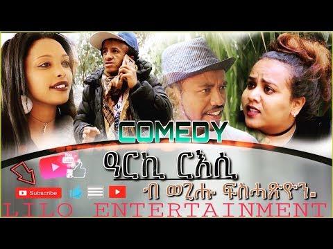 Lilo-Entertainment -   ዓርኪ ርእሲ ብ ወጊሑ( ARKI RESI) by Wgihu -New Eritrean comedy 2018