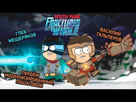South Park: The Fractured But Whole. Пердёж модернизированный, пошаговый