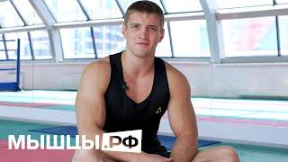 Фитнес-гид «Тренировка для новичков» с Александром Ивановым