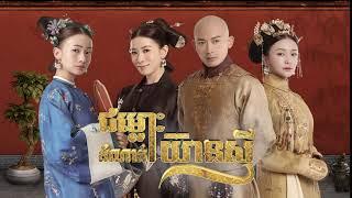 Title Story Of Yan Xi Pulau ជម្លោះដំណាក់យ៊ានសុី