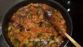 France.Франция.Готовим РАТАТУЙ/Блюдо из овощей/Очень вкусно!