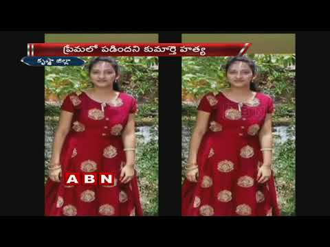 Father Assassinated His daughter | Krishna District