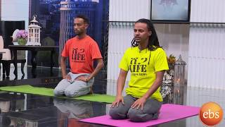 የዮጋ እንቅስቃሴ ስልጠና በእሁድን በኢቢኤስ  Sunday with EBS with special yoga teacher training