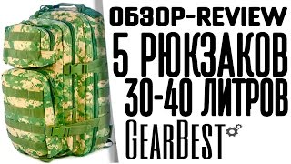 РЮКЗАКИ. ТОП 5 с ГИРБЕСТ.BACKPACKS WITH GEARBEST