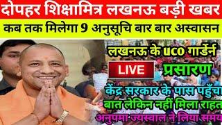 Sikshamitra latest news hindi/Sikshamitra news up/23 जनवरी शिक्षामित्र news/Sikshamitra News today