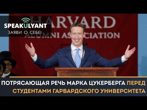 Марк Цукерберг в Гарварде. Вдохновляющая речь! Наша задача - это мир, где каждый имеет цель (Рус.)