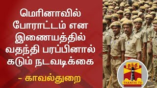 Actions will be taken on those who spread rumors in Social Media - Chennai Police