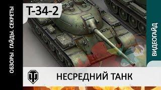 WORLD OF TANKS T-34-2 обзор, гайд как играть на танке Т-34-2