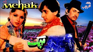 MEHAK (1985) - FAISAL & BABRA SHARIF - OFFICIAL PAKISTANI MOVIE
