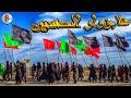 هلا بزوار الحسين - للمشاية لطميات اهوازية حماسية جديد 2018