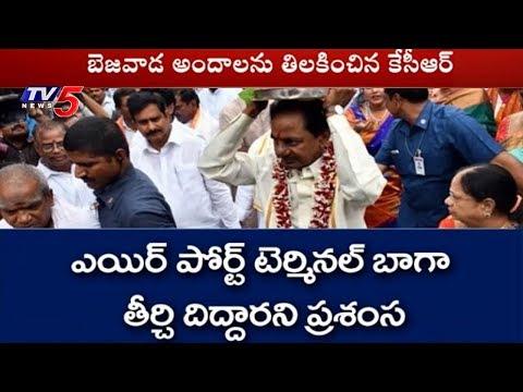 బెజవాడ భేష్ అంటూ కేసీఆర్ కితాబు | Telangana CM KCR Vijayawada Tour | TV5 News
