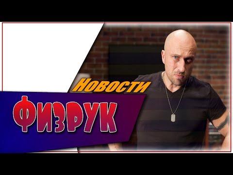 Физрук 4 Сезон Новости Со Съёмочной Площадки