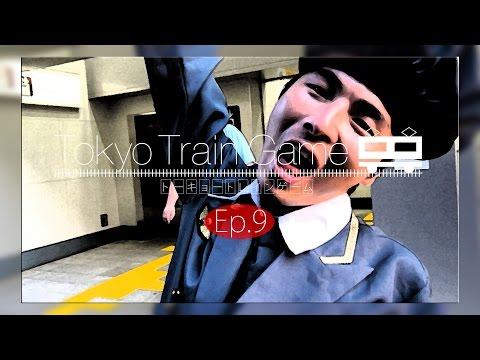 Tokyo Train Game Ep9|トーキョートレインゲーム第九話【乗り心地】 video
