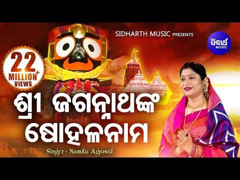 SRI JAGANNATHNKA SOHALA NAMA ଶ୍ରୀ ଜଗନ୍ନାଥଙ୍କ ଷୋହଳ ନାମ   I Namita Agrawal I SARTHAK MUSIC