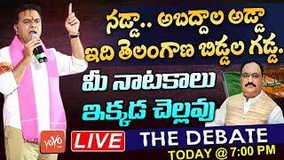 LIVE : Debate On KTR Comments On BJP Leader JP Nadda | CM KCR | TRS | Telangana News  Live