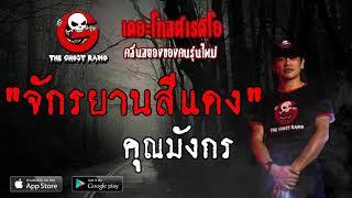 THE GHOST RADIO | จักรยานสีแดง | คุณมังกร | 25 พฤษภาคม 2562 | TheghostradioOfficial