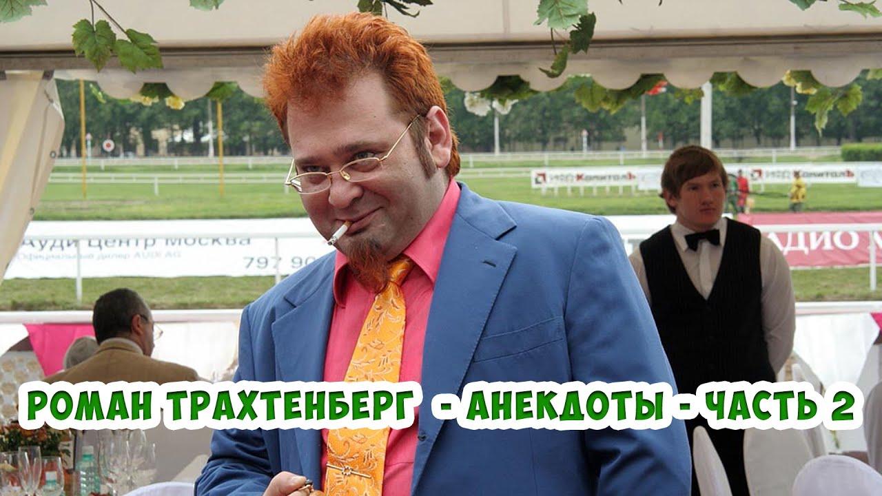 Роман Трахтенберг Анекдоты Слушать