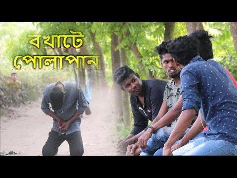 Bangla Short Film 2018 l বখাটে l RK Intermission
