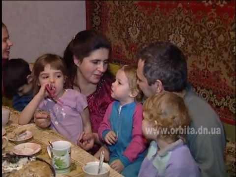 Многодетная семья из Димитрова