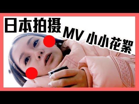 MV是如何釀成的?! 去日本拍MV!短短地小小花絮! [中字] GIVEAWAY公布!