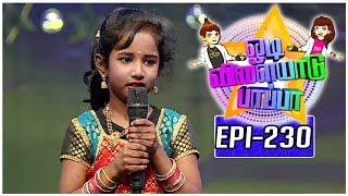 Odi Vilayadu Pappa | Season 5 - #230 | E Varsha - Dance Show | 16/08/2017 | Kalaignar TV