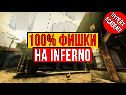 100% ФИШКИ НА INFERNO ОТ CEH9 - #HyperXAcademy