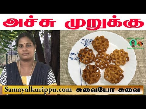 Achu murukku Recipe in Tamil | அச்சு முறுக்கு | Rose Cookies in Tamil | Samayal in Tamil