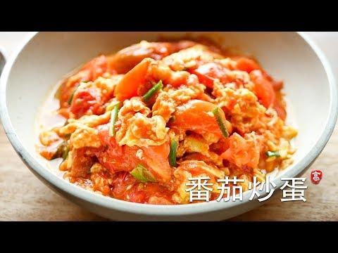 番茄炒蛋 烹饪基础系列(2)
