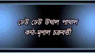 Dheu Dheu Uthal Pathal...........Mrinal Chakroborty.wmv