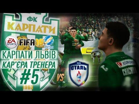 FIFA 16 - UPL | Карпати Львів #5 - Переможна Сталь, або Незручне Дніпро...