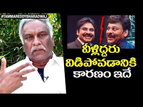 Reasons Behind Chiranjeevi and Pawan Kalyan Split | Tammareddy about Ram Charan and Allu Arjun