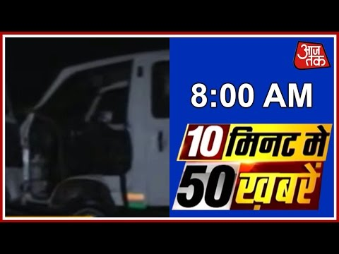 10 Minute 50 Khabrein: Van Falls In Lake In Delhi, 4-Month-Old Child And Mother Dead