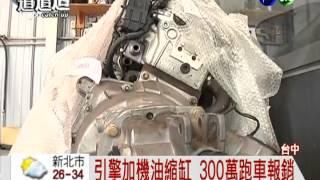 試用機油害引擎縮缸 300萬跑車毀了?!