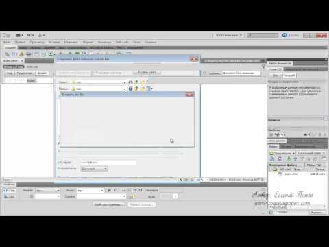 """Урок № 3 Создание блока DIV """"Adobe Dreamweaver"""" (Бесплатный видео курс)"""