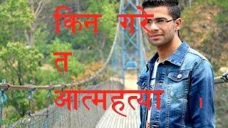 किन गरे त आत्महत्या    Suicide Case    Chhakka Panja Movie    Krishna Subedi    Deepak Deepa