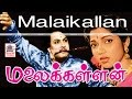 MalaiKallan Movie | MGR Blockbuster Film | மலைக்கள்ளன்