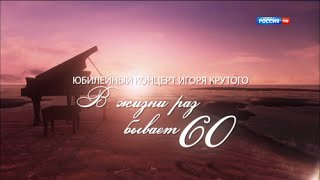 """Юбилейный концерт Игоря Крутого """"В жизни раз бывает 60"""". Часть 2"""