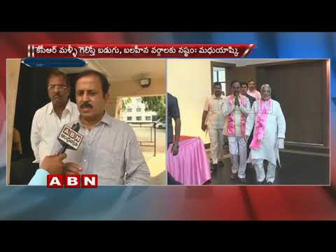 Former MP Madhu Yashki Goud Lashes out CM KCR | ABN Telugu