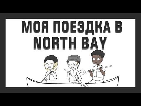 Моя Поездка в North Bay ( Северный залив ) | ( Domics / Домикс на русском) | My Trip to North Bay