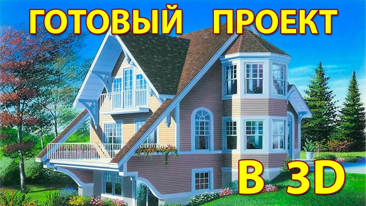 Как построить дом своими руками недорого в украине