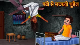 पंखे से लटकती चुड़ैल | Witch Story | Stories in Hindi | Hindi Kahaniya | Horror Stories in Hindi |