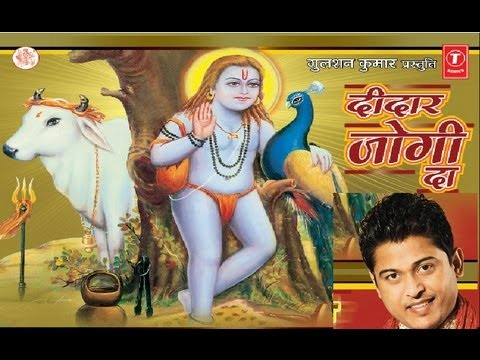 Deedar Jogiya Baba Balaknath Bhajan Punjabi  By Feroz Khan [full Song] I Deedar Jogi Da video
